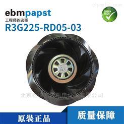 ebmpapst R3G225-RD05-03空氣凈化用風機
