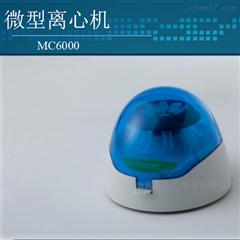 ZH-MC6000微型生物離心機可用于迅速與試管壁分離