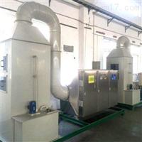 镇江铸造厂废气处理设备