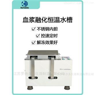 四孔高品质血浆融化恒温水槽