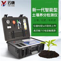 YT-TR05土壤微量元素测定仪