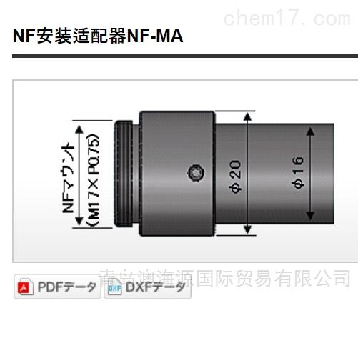 日本MIRUC觅拉克纤镜头转换适配器NF-MA