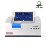 UV900紫外分光测油仪