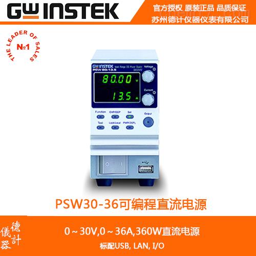 PSW30-36可编程开关直流电源