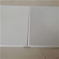隔热装饰铝矿棉吸音板