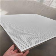 微孔铝扣板复合吸音板