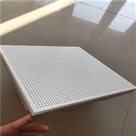 消声降噪铝天花吸音板