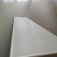 铝矿棉板吸音天花板