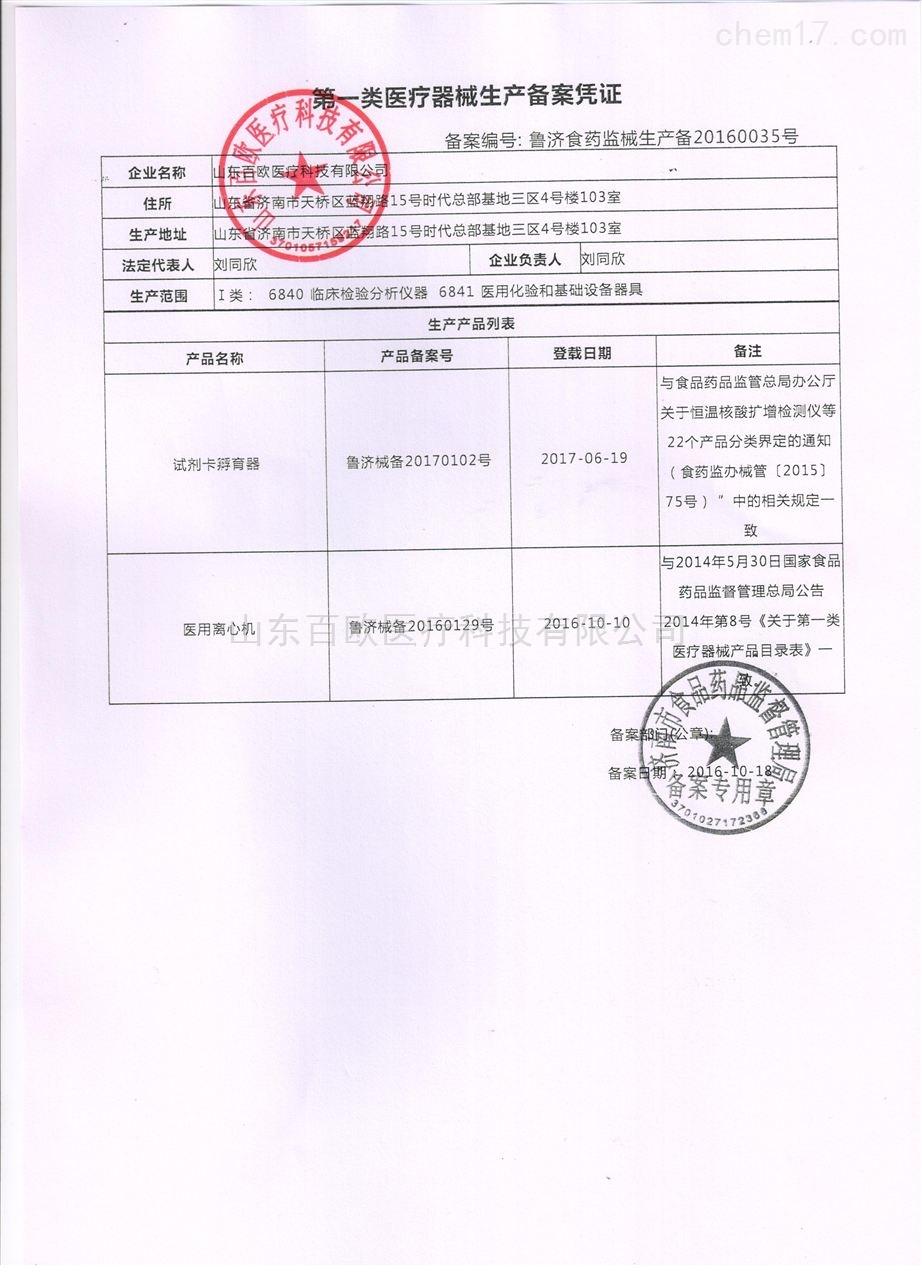 医疗器械生产备案凭证