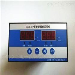 CSJ-B2L型振动(烈度)监测仪