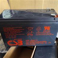 UPS12460F2台湾CSB蓄电池UPS12460F2中国区域销售