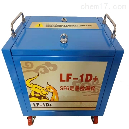 LF-1D+六氟化硫气体检漏仪(SF6测定仪)