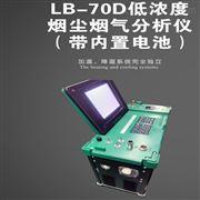 LB-70D影响烟尘烟气测试仪的因素是什么?