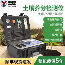 YT-TR05高智能土壤养分速测仪
