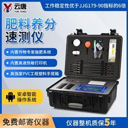 YT-F2化肥成分检测仪器
