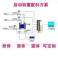 MY-ZDJL-0008定制自动配料称重食品化工制药饲料液体