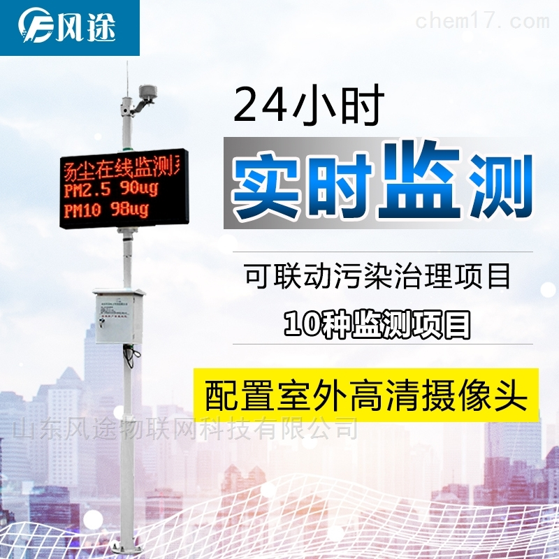<strong><strong>扬尘监测系统价格多少钱</strong></strong>