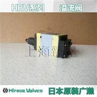 HRV-M01-A25-21广濑HRV-M01-A25-21节流阀日本hirose