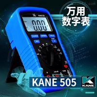 KANE505专家用数字万用表