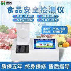 HM-SP60食品多参数检测仪