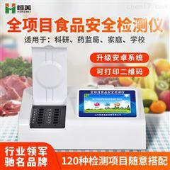 HM-SP60食品检测仪器设备公司