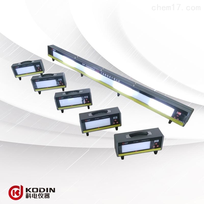 加长版GP-2000MAX LED工业射线底片观片灯