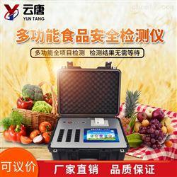 YT-G1800食品安全檢測一體機價格