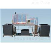 DYG202给排水 煤矿生活污水处理模拟实验装置