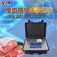 YT-SRJ瘦肉精快速检测仪