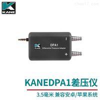 KANE DPA1差压测试仪