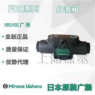 FDC-T08-100-61分集流阀FDC-T08-100-61日本HIROSE广濑阀