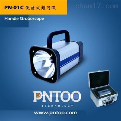浙江彩印厂检品机配套便携式频闪仪PN-01C
