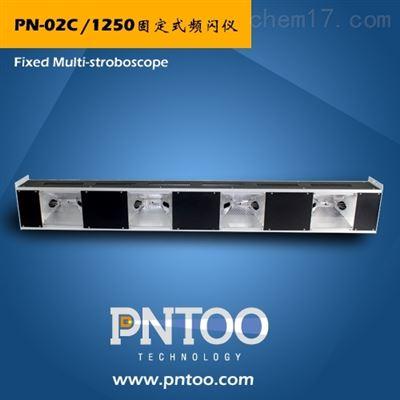 多联固定式频闪仪PN-02C