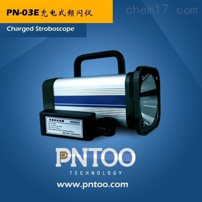 PN-03E充电式频闪仪