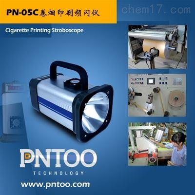 卷烟印刷专用便携式频闪仪PN-05C