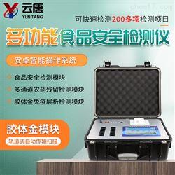 YT-G1200便携式一体化食品安全检测仪厂家