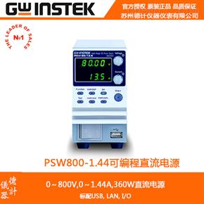 PSW800-1.44可编程开关直流电源