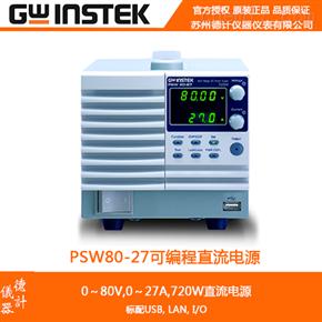 PSW80-27可编程开关直流电源