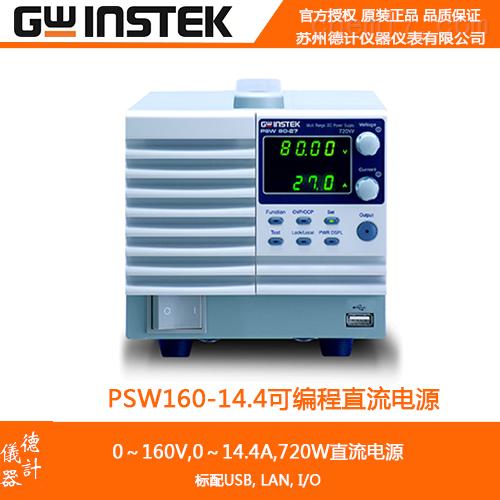 PSW160-14.4可编程开关直流电源