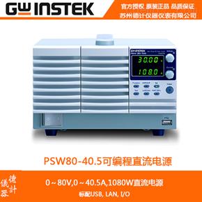PSW80-40.5可编程开关直流电源