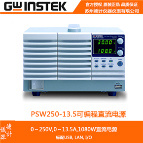 PSW250-13.5可编程开关直流电源