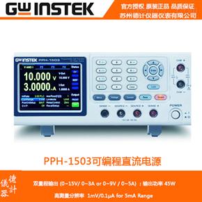 PPH1503高速瞬态响应直流源