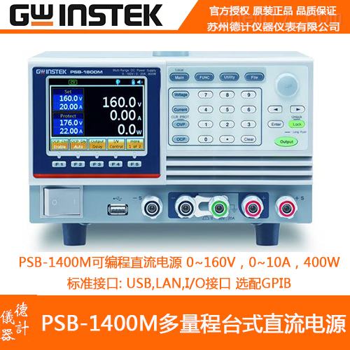 固纬PSB-1400M多量程台式直流电源