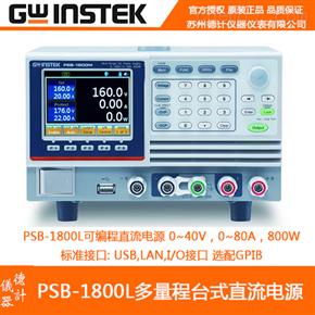 固纬PSB-1800L多量程台式直流电源