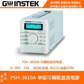 固纬PSH-3610A单组可编程直流电源
