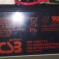 UPS123607F2台湾CSB蓄电池UPS123607F2中国区域销售