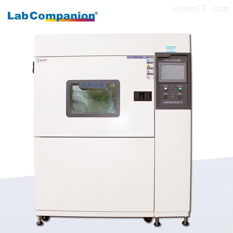 宏展LabCompanion冷热冲击试验箱国标标准