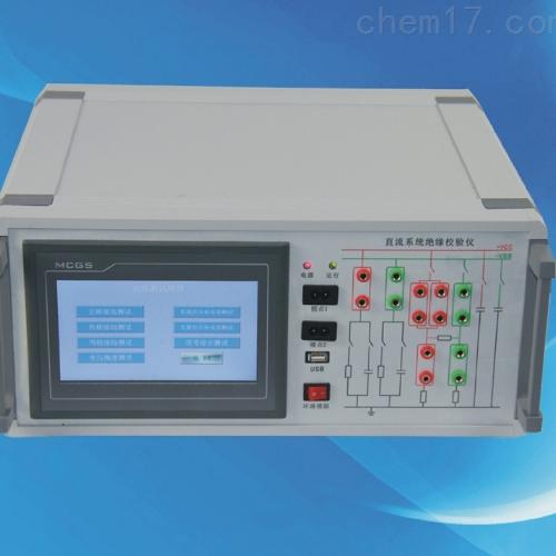 LYDCS6000直流接地故障监测系统校验仪