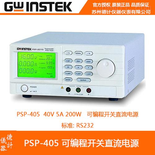 固纬PSP-405单组可编程直流电源