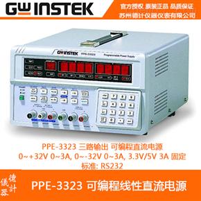 固纬PPE-3323可编程直流电源